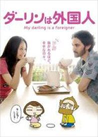 【中古】DVD▼ダーリンは外国人▽レンタル落ち