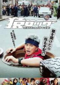 【中古】DVD▼猿ロック THE MOVIE▽レンタル落ち【テレビドラマ】