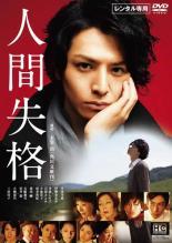 【中古】DVD▼人間失格▽レンタル落ち