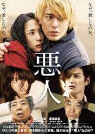 【中古】DVD▼悪人▽レンタル落ち【東宝】【日本アカデミー賞】