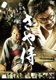 【中古】DVD▼さや侍▽レンタル落ち【時代劇】