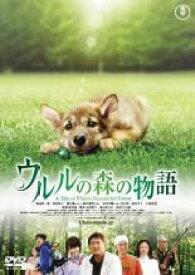 【中古】DVD▼ウルルの森の物語▽レンタル落ち【東宝】
