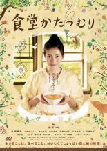 【バーゲン】【中古】DVD▼食堂かたつむり▽レンタル落ち