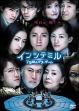 【中古】DVD▼インシテミル 7日間のデス・ゲーム▽レンタル落ち
