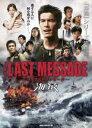 【中古】DVD▼THE LAST MESSAGE 海猿▽レンタル落ち【テレビドラマ】