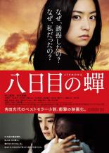 【中古】DVD▼八日目の蝉▽レンタル落ち