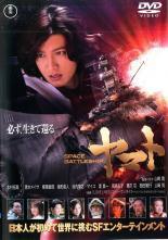 【中古】DVD▼SPACE BATTLESHIP ヤマト▽レンタル落ち【東宝】
