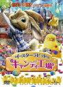 【中古】DVD▼イースターラビットのキャンディ工場▽レンタル落ち
