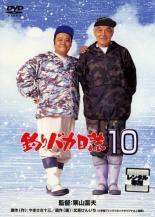 【中古】DVD▼釣りバカ日誌 10▽レンタル落ち