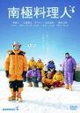 【バーゲン】【中古】DVD▼南極料理人▽レンタル落ち