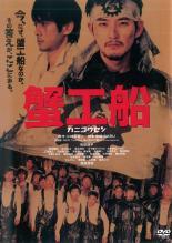 【バーゲン】【中古】DVD▼蟹工船▽レンタル落ち