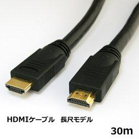 HDMIケーブル30m AWG241080p対応 デジタルフルハイビジョン伝送【送料無料(沖縄・離島等除く)】 【】