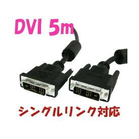 DVIケーブル 5m (シングルリンク) 【】