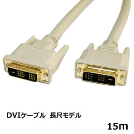 DVIケーブル 15m (シングルリンク) 【送料無料(沖縄・離島等除く)】 【】