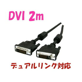 DVIケーブル 2m (デュアルリンク) 【】