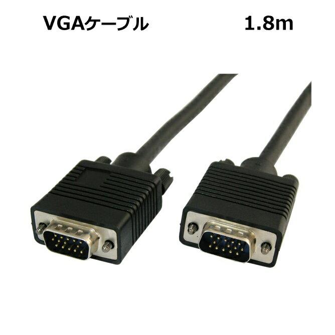 ディスプレイ ケーブル 1.8m アナログRGB VGAケーブル高画質 ラインナップは1.8m,5m,10m,15m,20m【10P03Dec16】