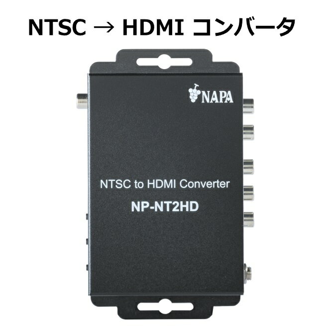 【NAPA】 NTSC to HD コンバータ 【送料無料(沖縄・離島等除く)】 【】
