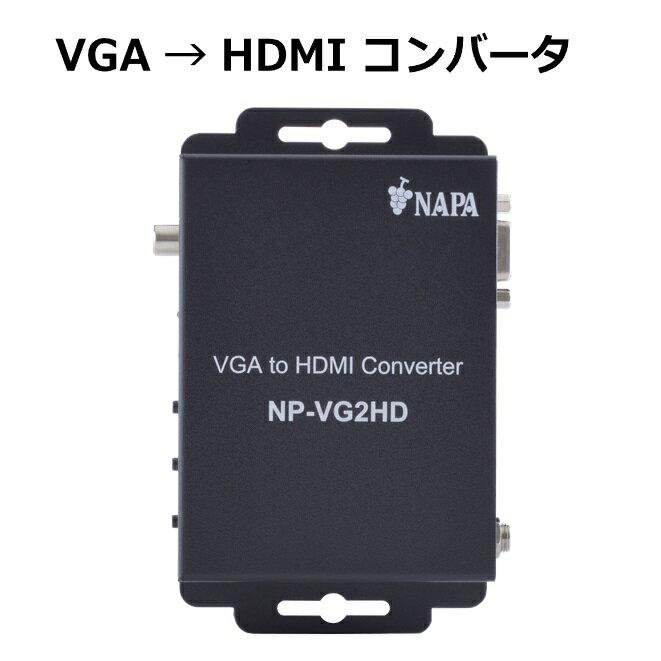 【NAPA】 VGA to HD コンバータ 【送料無料(沖縄・離島等除く)】 【】