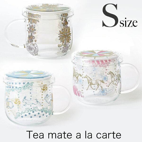選べる2種類 ティー メイト ア ラ カルト ガールズ デイドリーム 茶こし付きティーカップ Sサイズ Tea mate a la carte フラワーパターン・メリーゴーランド