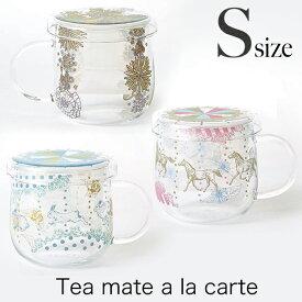 ティー メイト【Sサイズ】 ア ラ カルト ガールズ デイドリーム 茶こし付きティーカップ  Tea mate a la carte フラワーパターン・メリーゴーランド