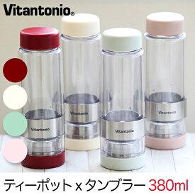 ビタントニオ TWISTEA(ツイスティー) VTW-10(4色) 380g