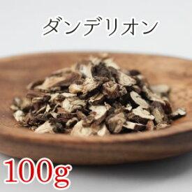 ダンデリオン 100g ハーブティーリーフ(西洋タンポポ・ダンデライオン)