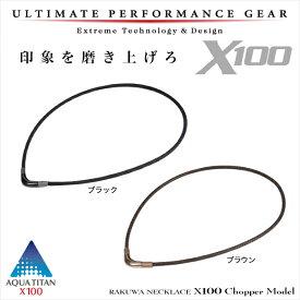 ファイテン phiten RAKUWAネックX100 チョッパーモデル アクアチタン含浸濃度X100 V字トップ