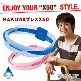 送料無料 ファイテン RAKUWAブレス X50 phiten ゆうパケット発送