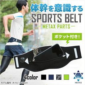 ファイテン phiten スポーツベルト(メタックスパーツ) マラソン ジョギング ランニング 体幹 2サイズ 全5色 ユニセックス ポケット付き