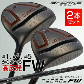 高反発 フェアウェイウッド ゴルフ クラブ 2本セット ハイパーブレード Black Premia FW 標準カーボンシャフト仕様 WORKS GOLF ワークスゴルフ