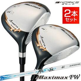 マキシマックスFW 2本セット ワークテック飛匠シャフト仕様 フェアウェイウッド ゴルフクラブ WORKS GOLF ワークスゴルフ
