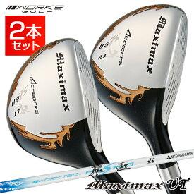 マキシマックスUT 2本セット (U3+U5) ワークテック飛匠シャフト仕様 ユーティリティ WORKS GOLF ワークスゴルフ