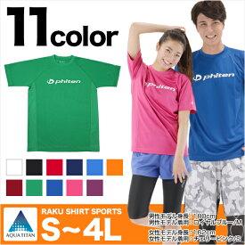 送料無料 ファイテン Tシャツ RAKUシャツ SPORTS (吸汗速乾) 半袖 ロゴ入り ゆうパケット発送 phiten