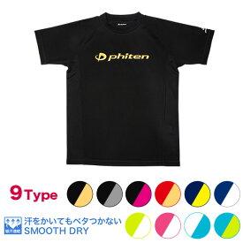 ファイテン RAKUシャツSPORTS (スムースドライ) 半袖 ロゴ入り Sから3XOサイズまで対応。スポーツに適した機能性Tシャツ。 吸汗速乾