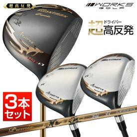 ゴルフクラブセット 3本セット マキシマックスブラックプレミアMAX1.7 + マキシマックスFW プレミア飛匠・極シャフト仕様