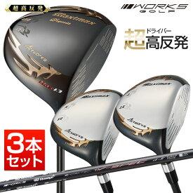 ゴルフクラブセット 3本セット マキシマックスブラックプレミアMAX1.7 + マキシマックスFW USTマミヤV-Spec α-4シャフト仕様