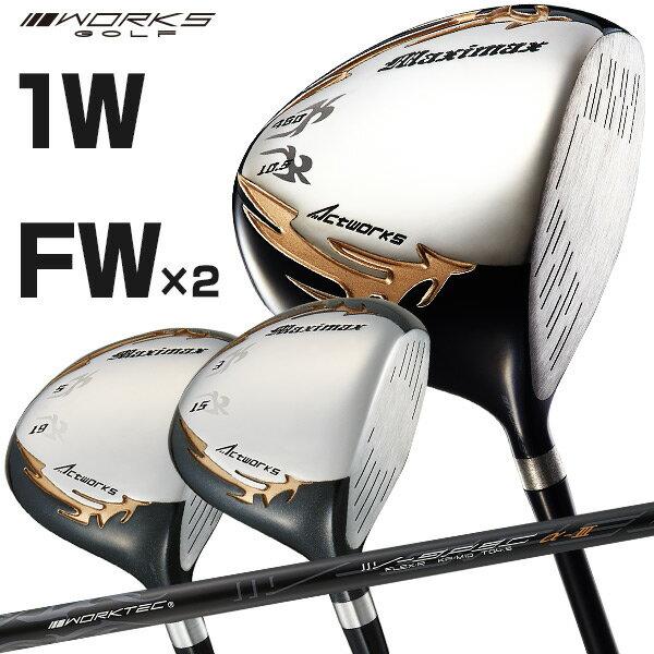 マキシマックスリミテッド2ドライバー + マキシマックスFW 3本セット ノーマルシャフト仕様 WORKS GOLF ワークスゴルフ