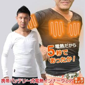 あったかインナー 防寒 メンズ サイバーウォーマー 標準タイプ 男性用 充電式 電熱インナー ヒーター アンダーシャツ バッテリー付属