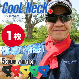 COOL NECK+ クールネックプラス ひんやり 冷感 首用 熱中症対策 グッズ 首 保冷剤