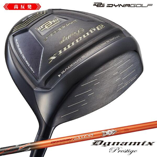 【クーポン割引 12/17 09:59まで】 高反発 ドライバー ゴルフ クラブ ダイナミクス プレステージ ドラコンATTAS90tシャフト仕様 Dynamix Prestige