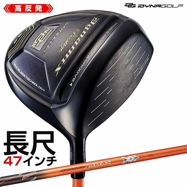 高反発 長尺 ドライバー ゴルフ クラブ 47インチ ダイナミクス プレステージ ドラコンATTAS90tシャフト仕様 Dynamix Prestige