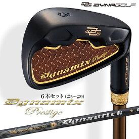 ゴルフ アイアンセット ダイナミクス プレステージ アイアン6本セット (#5〜#9、PW) 標準カーボンシャフト仕様