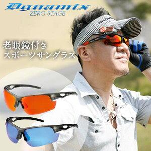 老眼鏡付き偏光スポーツサングラス 遠近両用 メンズ おしゃれ かっこいい 偏光グラス UVカット アウトドア リーディンググラス ゼロステージ バイフォーカル ミラーレンズ 3度数 シニアグラ