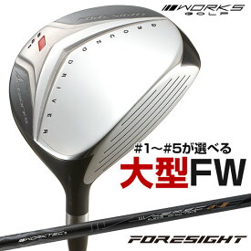 フェアウェイウッド ゴルフ クラブ フォーサイトFW 標準カーボンシャフト仕様 #1 #2 #3 #4 #5 ワークスゴルフ シャローフェース