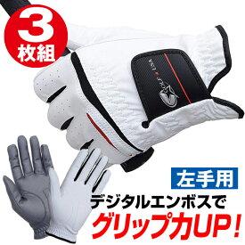 送料無料 ゴルフ グローブ 3枚セット レザックス 合成皮革 左手用 メール便