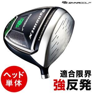 【ルール適合 ヘッド単体】 ゴルフ ドライバー 10.5度 9.5度 ダイナミクス ヘッド単品 右利き カスタム パーツ ワークスゴルフ