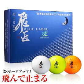ゴルフボール 1ダース 12球 飛匠 BLUE LABEL 煌 ひしょう ブルーラベル きらめき WORKS GOLF ワークスゴルフ