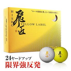 ゴルフボール 1ダース 12球 飛匠 YELLOW LABEL ひしょう イエローラベル WORKS GOLF ワークスゴルフ 【あす楽対応】