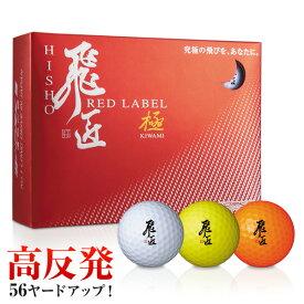 高反発 ゴルフボール 飛匠 RED LABEL極 1ダース(12球)ひしょう レッドラベル きわみ WORKS GOLF ワークスゴルフ 【あす楽対応】