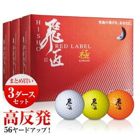高反発 ゴルフボール 飛匠 RED LABEL極 お得な3ダースセット(36球) ひしょう レッドラベル きわみ WORKS GOLF ワークスゴルフ 飛距離 飛ぶゴルフボール 激飛び
